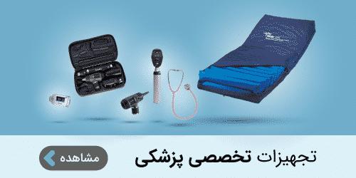 تجهیزات تخصصی پزشکی