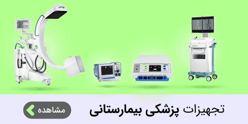 تجهیزات پزشکی بیمارستانی